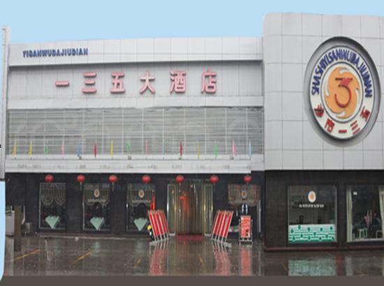 湖北荆州一三五大酒店