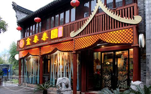 嘉兴市南湖区金泰泰国餐厅